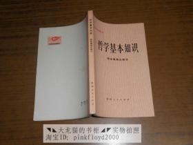 哲学基础知识 辩证唯物论部分 陕西人民出版社