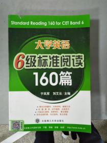 特价! 六级标准阅读160篇9787561126226