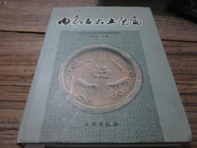 《内蒙古出土瓦当》