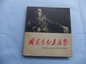 周恩来纪念画集 1977年初版