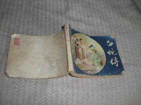 环画《白蛇传》孟庆江绘者 人民美术出版  社1981年3月1版1印