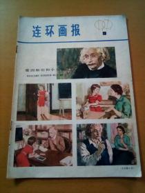 连环画报 1979一9
