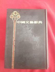 中国文艺词典