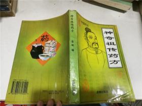 神奇祖传药方