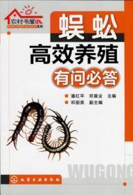 蜈蚣高效养殖有问必答 正版 潘红平//邓寅业  9787122200037