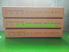马克思主义法学原理读书笔记 第1卷 法意识原理 第2卷 法制度原理  第3卷 法关系原理   全套三卷合售