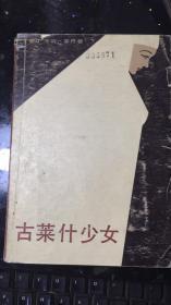 古莱什少女(伊斯兰历史小说)