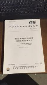 中华人民共和国国家标准 高压开关设备和控制设备标准的共用技术要求GB/T11022--2011