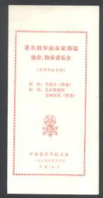 著名钢琴演奏家傅聪独奏,协奏音乐会.肖邦作品专场(节目单)李德伦指挥