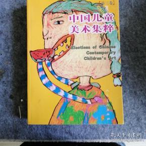 中国儿童美术集萃(2007第三款)(书本,品相好!)