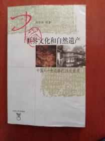 中国世界文化和自然遗产             (16开)《110》