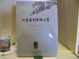 灞变笢鐭冲埢鍒嗙被鍏ㄩ泦锛�16寮�绮捐纭唽瀛� DVD 2纰熻.鍘熻濉戝皝.锛�