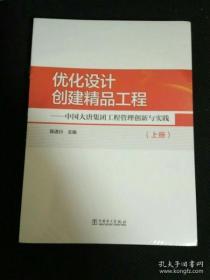 优化设计创建精品工程(上中下册)