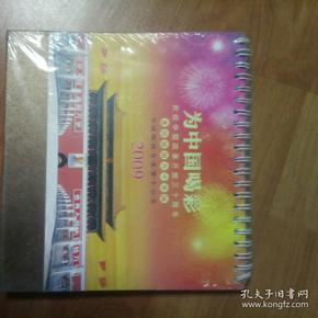2009年中国邮政有奖贺卡,台历。(未开封)为中国喝彩庆祝中国改革开放30周年,喜迎祖国60华诞!