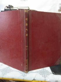中华气功1986年(1-4期)合订本