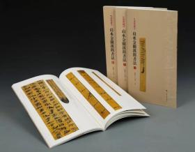 【预售】简帛书法大系:肩水金关汉简书法(全四册)