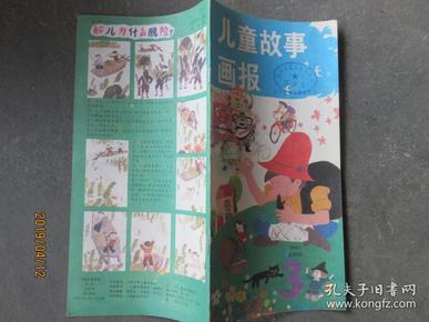 儿童故事画报1988.3