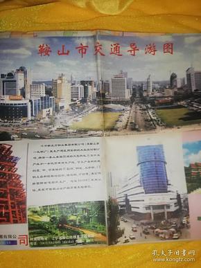 鞍山市交通导游图(1998年一版一印)