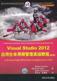 Visual Studio2012应用生命周期管理教程(第2版.NET开发经典名著) 正版 古塞,朱永光,吴慧峰  9787302349426