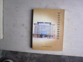 聊城市食品药品监督管理志 1999-2011               X1019