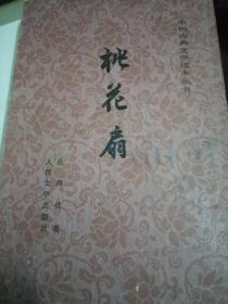古典文学,桃花扇    彩色插图