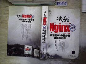 决战Nginx系统卷:高性能Web服务器详解与运维