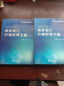 正版】商业银行合规管理手册(上下册)