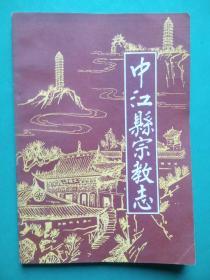 中江县宗教志,中江宗教