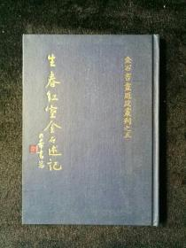 鐢熸槬绾㈠閲戠煶杩拌 1977骞村垵鐗�.