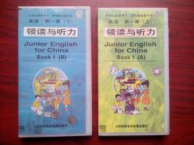 初中英语磁带2盒(6盘),初中英语磁带第一册上,下,与2001年版初中英语课本配套