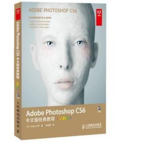 现货 平面设计PS基础教程书籍 photoshop正版软件视频教程从入门到精通 Adobe Photoshop CS6中文版经典教程 彩色版 正版书籍 正版