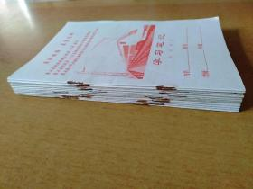 学习笔记本(空白未写)12册合售【爱护铁路 关爱生命】