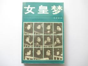 女皇梦 江青 外传