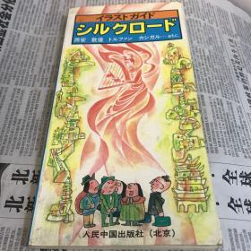 西安・敦煌 旅游【日文】