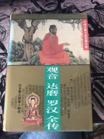 观音、达摩、罗汉全传(中国古典小说名著百部)