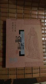 论语(中韩文对照版)