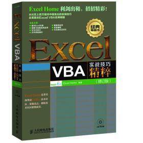 Excel VBA实战技巧精粹(附光盘修订版) Excel基础入门 Excel经典 office软件 办公自动化软件 正版书籍 正版 Excel Home  97871152