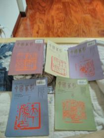 中国篆刻(4.5.6.7.8)