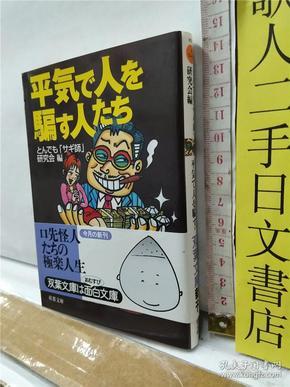 平気で人を骗す人たち     64开散本文库本综合书      日文原版