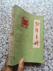 兽医手册 1971年出版