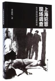 上海犯罪现场调查(东方神探阎法医传奇) 正版 童孟候  9787542860811