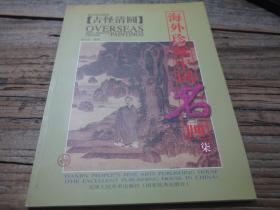 《海外珍藏中国名画  七 古怪清圆 》