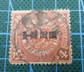 """大清国邮政--蟠龙肆分加盖""""中华民国""""--销邮戳二年八月十一广东"""