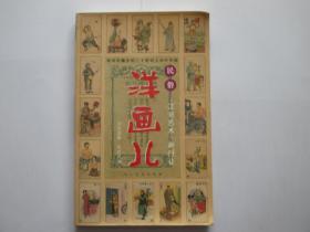 民国珍藏中的二十世纪上半叶中国  民俗·洋画儿