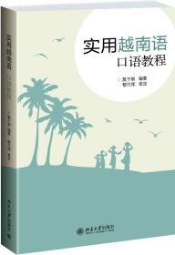 实用越南语口语教程 正版 莫子祺  9787301219591