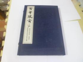 百年风云--纪念辛亥革命一百周年政协委员诗词书法作品集