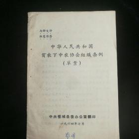 《中华人民共和国贫农下中农协会组织条例》1964年鄂城县委办公室翻印