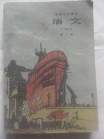 语文--初级中学课本第二册(1962年版)
