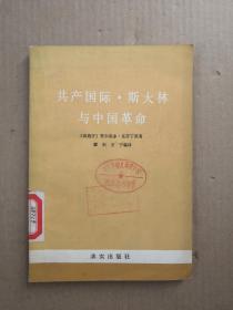共产国际 斯大林与中国革命(馆藏)