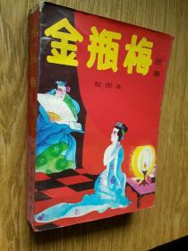 金瓶梅故事[配图本]——1988年一版一印